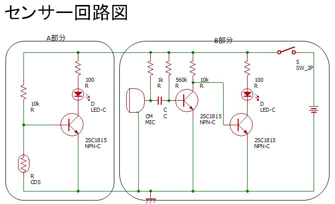 センサー回路図.png