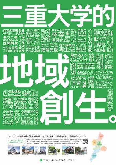 202003地域拠点サテライトポスター(緑).jpg