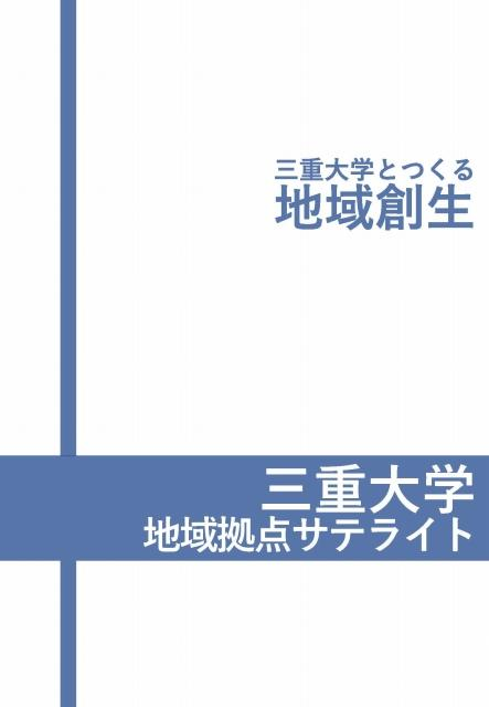 【最新版】サテライト紹介パンフ20181030_ページ_01